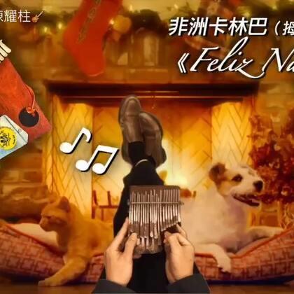 🎼🎶☃️🇿🇼非洲 卡林巴(拇指琴) 指弹 🇪🇸西班牙语的圣诞歌 《Feliz Navidad》🎈🎄🎅🏻🎄🎅🏻🎄🎈 ~ 跟德国卡林巴🇩🇪https://www.meipai.com/media/711711809 和印尼卡林巴🇮🇩http://www.meipai.com/media/618409773 比较一下有什么不同?#卡林巴# #拇指琴# #圣诞节#🎈🎈🎈