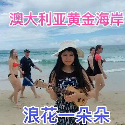 澳大利亚黄金海岸,我大概是整个海滩穿得最保守的😂你们去海边会穿比基尼吗?#精选##音乐##带着美拍去旅行#