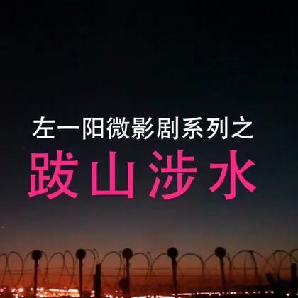 #左一阳微影剧#系列之跋山涉水