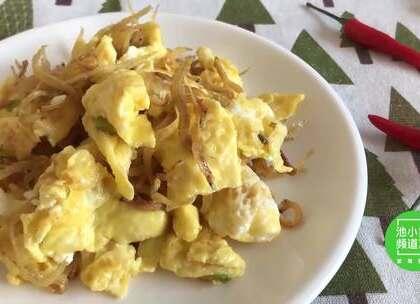 #美食# 鸡蛋和小银鱼这样搭配炒出来,味道也是很棒哒,很开胃的哦