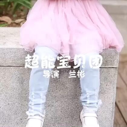 萌娃的金句,帅哥听完奔溃@导演兰彬 @超能男女 #巜超能宝贝团》##搞笑视频##蒋欣 回应#
