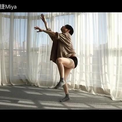 2017.12月 落地窗边的solo😬#十万支创意舞##miya杨雅捷##Teaminvader#