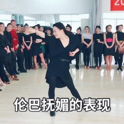 #涉外经济学院继续教育学院舞蹈表演##拉丁舞伦巴##我要上热门@美拍小助手#谭老师的感染力很强!