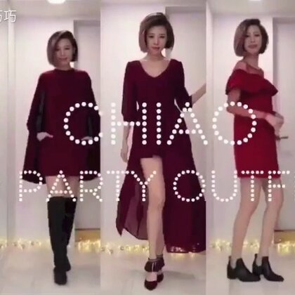 直接換衣服10套派對洋裝🎉歲末新年準備囉!謝謝2017來陪我的你們💋雖然這些衣服還是沒辦法讓你們買到,明年我會努力試試看的,很希望實現你們的期待❤️#穿秀##购物分享##女神更衣间#