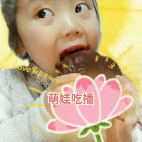 #佛系萌娃#为宝贝点个小心心#槐树##吃秀#-视频宝宝图片