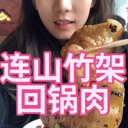 我们为了吃个回锅肉跑得德阳连山来啦✌️✌️✌️比我脸还要大的回锅肉😂😂#宝宝##连山回锅肉##吃货的日常#