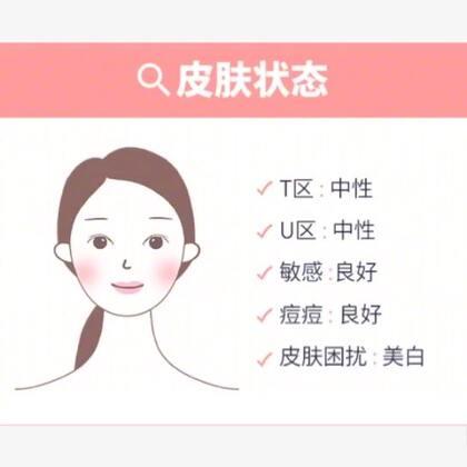 孕期靓妈们要如何美白?准妈妈们是不是在孕期都会尽量避免给皮肤做任何保养呢?惠首尔想说,即便是在孕期,也依旧可以健康安全的给肌肤做保养,敏感的孕期美美的心情也会美美的,同时胎儿也会受到美妈心情的影响哦。http://a.app.qq.com/o/simple.jsp?pkgname=com.hsmobile #快乐孕期# #美白# #补水保湿#