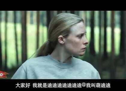 #萌迪迪##萌眼看重口##黑暗侵袭2#这周迪迪带来的电影是上周《黑暗侵袭》的第二部,故事延续之前的剧情讲述了女主逃出了地洞后发生的事情,背后的谜底将会慢慢揭开。