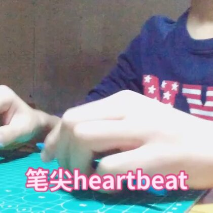 #penbeat##heartbeat#喜欢点赞谢谢啊