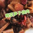 #美食#~梅菜笋子烧肉,特点:色泽红亮,耙软入味,过瘾解馋😋,醋溜菜瓜,特点:入口酸爽,清脆利囗。就米饭🍚🍴吃,巴适惨了😄,亲们中午好🍲🍛🍚🍴🍹,谢谢观看!#家常菜#