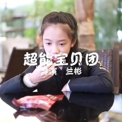 两个小美女斗智斗勇,竟为了吃枣@超能男女 @导演兰彬 #巜超能宝贝团》##搞笑视频##jasper#