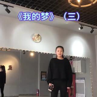 #舞蹈##我的梦##jc sunny编舞#😊😊😊