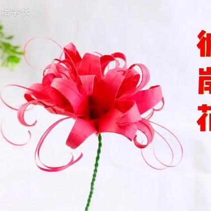 """彼岸花🌺🌺🌺红色的""""彼岸花""""又称""""曼珠沙华"""",传说盛开于地狱,是恶魔的温柔~👍点赞更美丽…#手工##折纸##彼岸花#昨天那个美丽的搅拌勺可以买了,点后面👉https://shop59172392.m.taobao.com"""