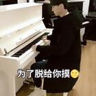 #音乐##热门#爱你们~