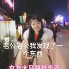 #穿秀##舞就该这么跳##女朋友#@韩哥很酷哟💦 我说老公咱不买 拍个照片发朋友圈就好了最后还是给我买啦