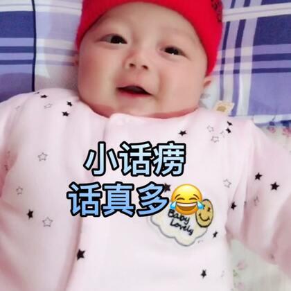 小话痨,叽叽喳喳的☺#宝宝##宝宝的有毒小视频##宝宝成长记#@宝宝频道官方账号 @美拍小助手