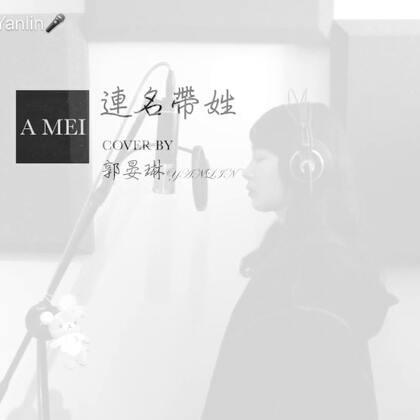 翻唱張惠妹A Mei「連名帶姓」鋼琴加單簧管版。#唱歌#