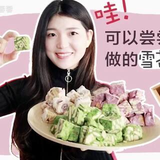 【抹茶、原味、紫薯雪花酥】接...