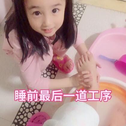 睡前最后一道工序,从一岁多就开始给姥姥、妈妈洗脚,现在五岁多了,已经成为习惯了#精选#
