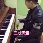 钢琴BOY