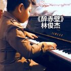 《醉赤壁》林俊杰。换个角度,完美的背影杀,有木有?有木有?有木有帅得不要不要的?喜欢豆豆记得点赞转发哦!💗💗💗2017年即将结束,小伙伴们,你们都怎样跨年?#精选##U乐国际娱乐##钢琴#