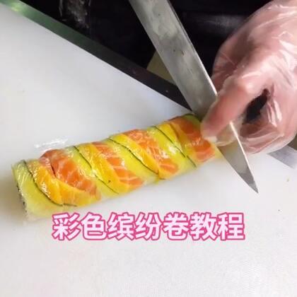 颜值爆表的彩色寿司卷教程,材料有天妇罗虾,青瓜丝,牛油果,外面铺上三文鱼,东京萝卜,青瓜片。里面的材料换成海草,吞拿鱼茸味道更好。其实我会的卷很多,见识的花样很多,自己创的卷也有。教程要慢慢发出来。#我要上热门##热门##美食#