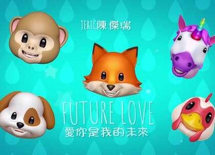 全球最好看 ANIMOJI MV! ❤🛌当你沉睡时,你会想起谁?这会不会是你未来告白或恋爱的主题曲? JERIC陈杰瑞 ''FUTURE LOVE''爱你是我的未来 ---- 下载传送门 / Download: ➡ iTunes: http://apple.co/2yvO0R0 ➡ KKBOX: https://kkbox.fm/1a2Cmr ➡ QQ音乐: http://bit.ly/2zWJMhm #音乐# #歌手# #艺人#