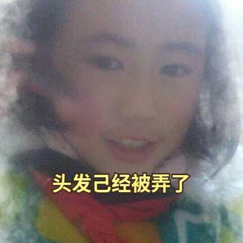 #佛系视频#头发被弄住了#精选##吃秀#-吃秀2016禁青年三级韩国播图片