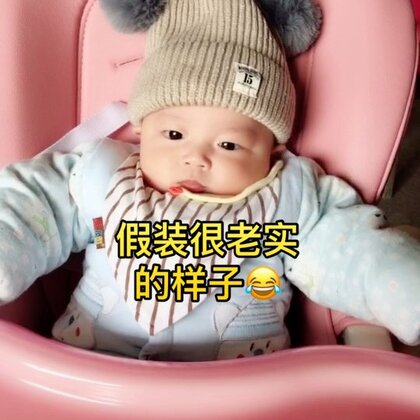 给他拍个视频就假装老实了,静静的看着手机😂(给宝宝新买了帽子,亲们觉得好看吗?)#宝宝##宝宝成长记##我要上热门#@美拍小助手 @宝宝频道官方账号