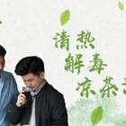 【广东地道凉茶评测】曾经,爪爪以为凉茶就是王X吉、加X宝这样的,到了广州后发现本地人的凉茶都是现煮的,还有不同的口味……本期视频,八爪小分队把魔爪伸向了凉茶~ 【转·评·赞】抽三个小可爱送现金红包!#我要上热门##搞笑##八爪实验室#