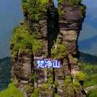 #遇见最美的风景##我要上热门@美拍小助手##精选#贵州铜仁梵净山