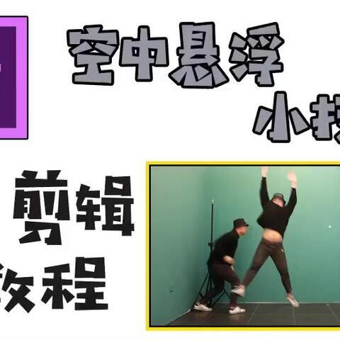 prv语言语言之空中悬浮小教程,这个技巧我自己视频教程易技巧网盘图片