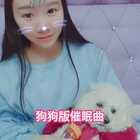 #宠物##宠物的有毒小视频##穿秀#尹家人小仙女们晚安啦!晚上要梦见沫老大哦😘😘😘@美拍小助手