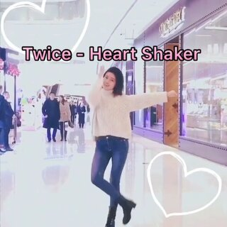 💓💓💓#twice##舞就该这么跳##heart shaker#