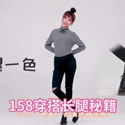 #矮个子女生穿衣搭配##穿秀@我要上热门##今天穿这样#冬日矮个子女孩长腿变身穿搭秘籍!!!!!点赞的都有大长腿