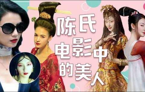 【新氧明星整形教室美拍】《妖猫传》的混血杨贵妃、异域美...