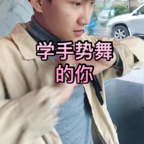 【黄始秦大人⚔️美拍】学手势舞的你....#精选##搞笑##...