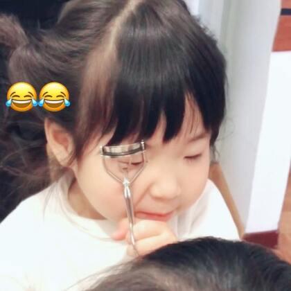 被她看到我夹睫毛之后😂#宝宝##精选##搞笑的emy#