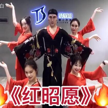 #红昭愿##白小白编舞##中国风爵士舞#《红昭愿》🔥中国风爵士编舞教学练习室。⛩在2017年末带来我最新的中国风爵士编舞,😚你们的年会又增添了一个选择哈哈~🤘🏻点赞留言转发的都是好宝宝╮(。❛ᴗ❛。)╭@美拍小助手