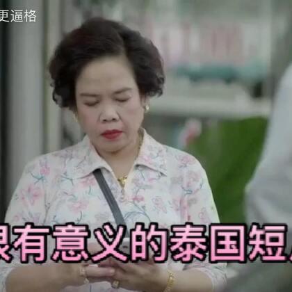 很有意义的泰国短片:在这个虚幻的时代,耳听为虚,眼见也未必为实。#感人短片##正能量#送给键盘侠的。