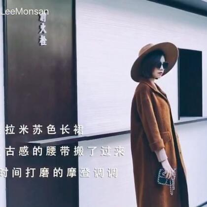 «呢大衣下的焦糖色秘密🌰» ~Ɔ.一直觉得耐看的色系最亲和不挑人.微信:lmstz888 #穿秀##热门#
