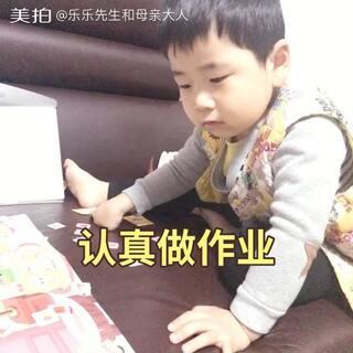 姥姥坚持的太好了,希望乐先生以后养成好的学习习惯#陪宝宝做作业##宝宝做作业##宝宝成长记录#