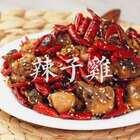 人见人爱的重庆辣子鸡,在家做这么原来简单?#元旦家宴菜##家常菜##美食#