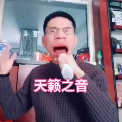 #精选##搞笑##假唱大赛#(ↂ⃙⃙⃚⃛_ↂ⃙⃙⃚⃛₎嗯!