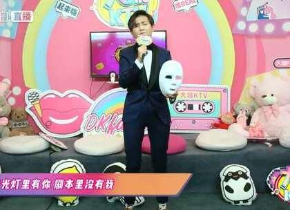 超女冠军@段林希 带着新歌小丑做客#大咖KTV#,正片中 首谈曾因抑郁导致轻生经历,我们一直爱你!😘