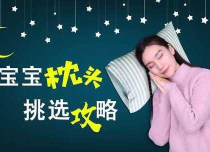#宝宝#90%的妈妈都不知道 宝宝选错枕头后果有多严重#枕头#睡眠对宝宝的重要性很多宝妈都知道,不过你们知道怎么挑选宝宝的枕头吗?😳😳到底宝宝何时才能用枕头?戳视频有答案哦😍😍。#我要上热门#@美拍小助手 @宝宝频道官方账号