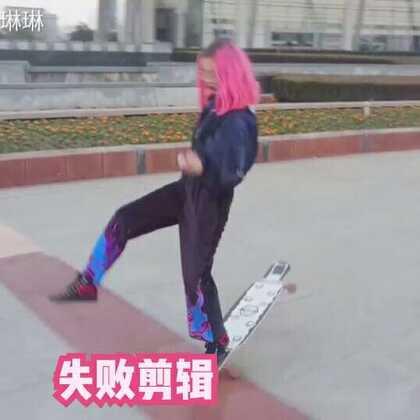 #运动##搞笑##长板女孩# 原本想好好拍个视频,但是发现还是功底不够厚,在加上道具不够给力,😂😂😂😂