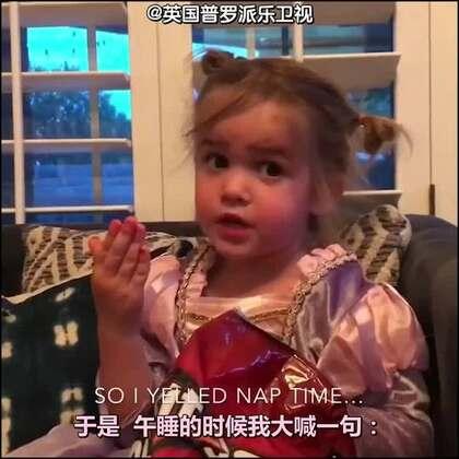 #搞笑#2岁美国网红小萝莉Mila疯狂吐槽幼儿园,是戏精本人了😂