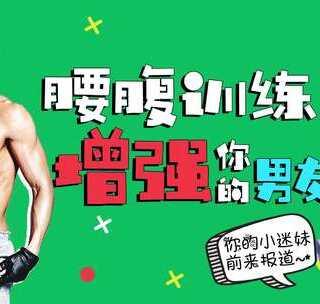 #健身#型男练腰腹,这4个动作就够了,10分钟暴汗,#运动#15天拥有腹肌马甲线!#瘦腰#@没拍小助手 https://weidian.com/?userid=1251180766