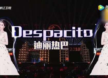 浙江卫视跨年演唱会上,迪丽热巴 带来舞蹈《Despacito》,大长腿超抢镜!😊